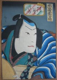 Jitsukawa Ensaburo I como Asojiro