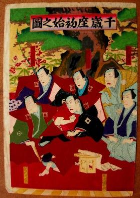 Coro kabuki
