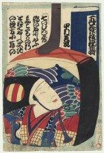 Kunichika (1835 - 1900)